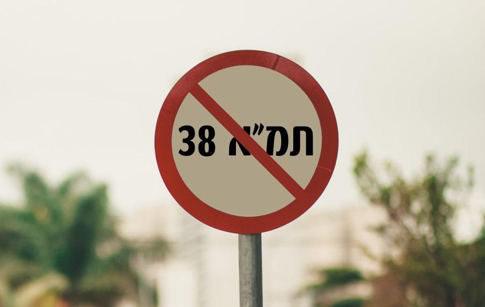 """ביטול תמ""""א 38 ומעבר לפינוי בינוי"""